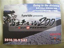 富士チャレンジ200参戦!