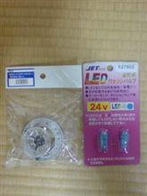 LED♪・・・・・・・24V?