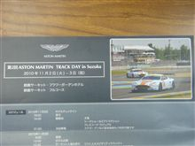 aston martin track day in suzuka