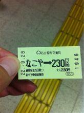 只今、名古屋