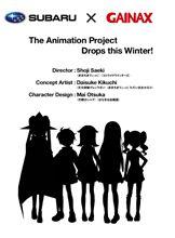 『SUBARU × GAINAX』のアニメーションプロジェクト始動!