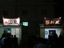 ラーメン狂い 第957回 大つけ麺博2010 その6@浜松町