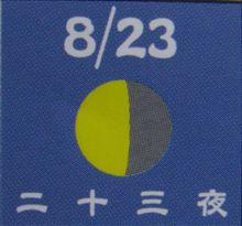 月暦 9月30日(木)