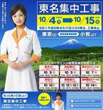 【国内早耳情報】 来週月曜日から東名高速で集中工事!