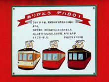 極東電車のコメント