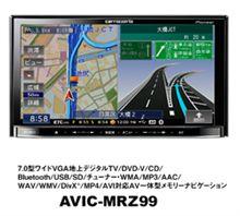 新製品【パイオニア】 HDD楽ナビ/楽ナビLite/エアーナビ