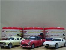 UCCヴィンテージカーコレクション