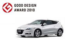 CR-Z デザインが評価 されました