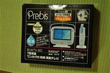 Prebis 7型液晶ワンセグ付 防滴液晶テレビ♪