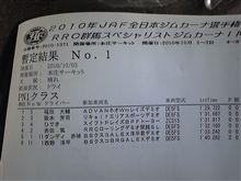 全日本ジムカーナ最終戦1本目
