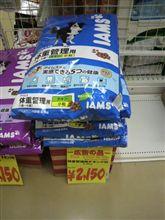 アイムス 最安!!2150円