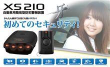カーセキュリティ XS210発売!!