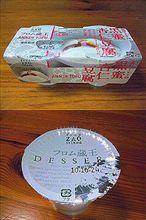 221014今日の杏仁豆腐…
