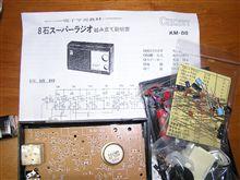 KM-88   チェリー 8石ラジオキット