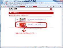 【TS3】新エネオスカード申し込んでみた【ガソリン節約】