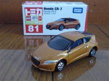 Honda CR-Z  新車購入