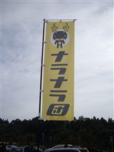 Asa-Naraに行ってきました