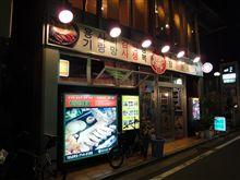 韓国で焼肉を満喫「アプロ」