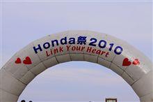 ホンダ祭り 2010