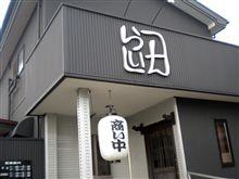 「麺らいけん」9 -芳賀-