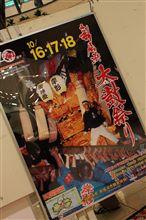 2010 新居浜太鼓祭り♪