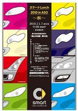 スマートLunch2010 in ASO 〜秋〜 進行状況