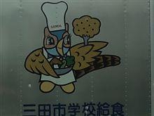 【通りすがり写真館】ちょwww三田市www