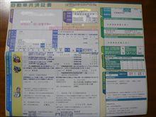 X5の自動車保険(共済)更新