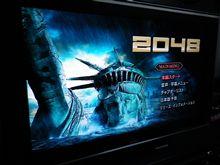『2048』 LOST CITY RAIDERS ~My映画館~