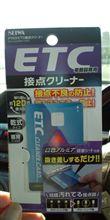 ETC車載器用接点クリーナー
