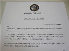 【JLD】ヒストリックミュージアム展示・・・