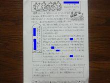 """""""祝"""" 漢字テスト 一級合格!"""