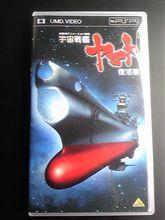 PSP用 UMD 宇宙戦艦ヤマト復活篇 中古で購入 生フィルム「折原真帆」付き