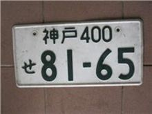 神戸スターレット ebay