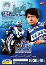 MFJ全日本ロードレース