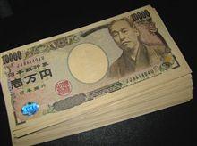いつか手取りが10万円を越えたなら。