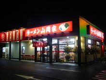 山岡家盛岡店オープン!!