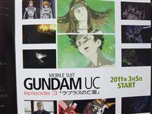 速報!ガンダムUC第3話は3月5日公開!