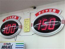 オイル交換・100分待ち(驚
