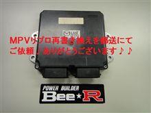 ☆宮城から郵送MPVさんBR-ROM☆リプロ再書き込み♪♪ストリート仕様♪ご利用頂きました♪♪☆ありがとう御座います♪♪