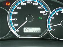 10000キロ記念