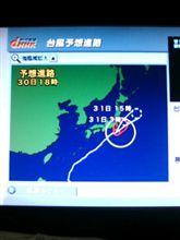 台風スピードアップ