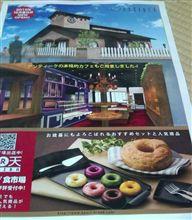 チョコリングで知られるアンティークが春日井市にオープンします