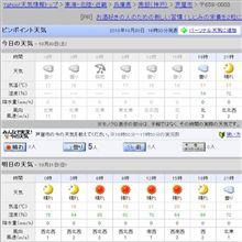 台風一過、明日は秋晴れ?!
