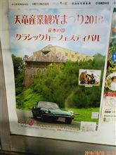 天竜産業観光まつり2010(クラシックカー出品)