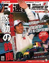 【書籍】F1速報 2010 Round16 JAPANESE GP
