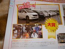 AG12月号でインチキ大賞受賞。(〃゚д゚;A アセアセ・・・