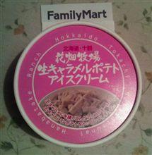 「生キャラメルポテトアイスクリーム」を 早速、購入してきました