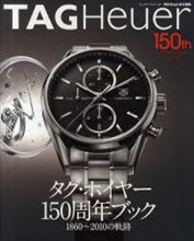 【書籍】TAG Heuer 150th anniversary book