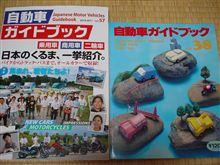 自動車ガイドブックが20冊に…